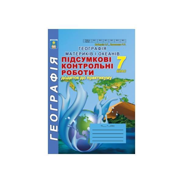 коваленко географія 10 гдз робота клас кобернік 2 практична практична географія
