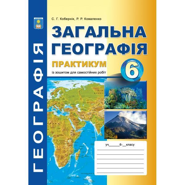Загальна географія 6 клас зошит с.г кобернык